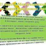 В среду 21 марта Чебоксарская детская музыкальная школа №2 им.В.П.Воробьева проводит флэш-моб «Разные носки» в поддержку людей с синдромом Дауна.